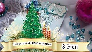 Новогодний Скрап Марафон 3 этап МК Магнит на холодильник
