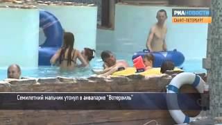 Очевидец о гибели ребенка в аквапарке(Очевидец гибели ребенка в питерском аквапарке
