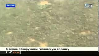 На полуострове Ямал обнаружили гигантскую воронку(, 2014-07-18T05:49:20.000Z)