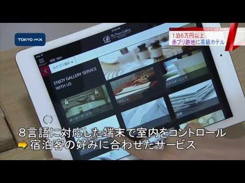 1泊6万円から 赤プリ跡地の最高級ホテル公開
