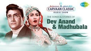 Carvaan Classics Radio Show Dev Anand & Madhubala Special Achha Ji Main Haari Chalo Jao Ji Jao