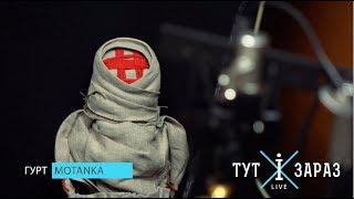 MOTANKA – Босими Ніжками (Acoustic Live @ «Тут і Зараз»)