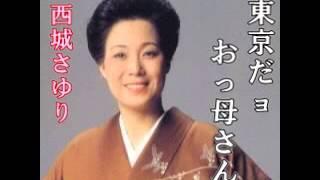 島倉千代子 東京だョおっ母さん.