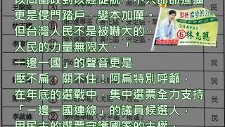 陳水扁新勇哥物語 270 一邊一國連線辦公室公佈2018年議員候選人第二梯次(台南)初步推薦名單