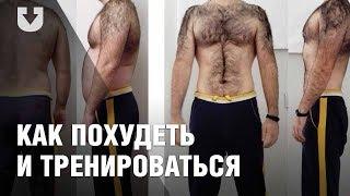 Как похудеть на 15 кг и научиться отжиматься 100 раз