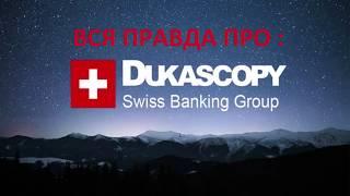 ВСЯ ПРАВДА ПРО DUCASCOPY BANK ! ЛИЧНЫЙ ОПЫТ ! #деньги #заработок #онлайн  #банк #вывод #накарту