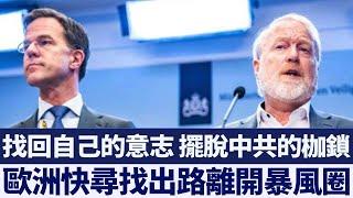 荷官員:聽信中共和世衛 歐洲淪重災區|新唐人亞太電視|20200325