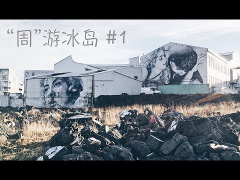 """Travel with Nat   """"周""""游冰岛 #1 Iceland Travel Diary"""