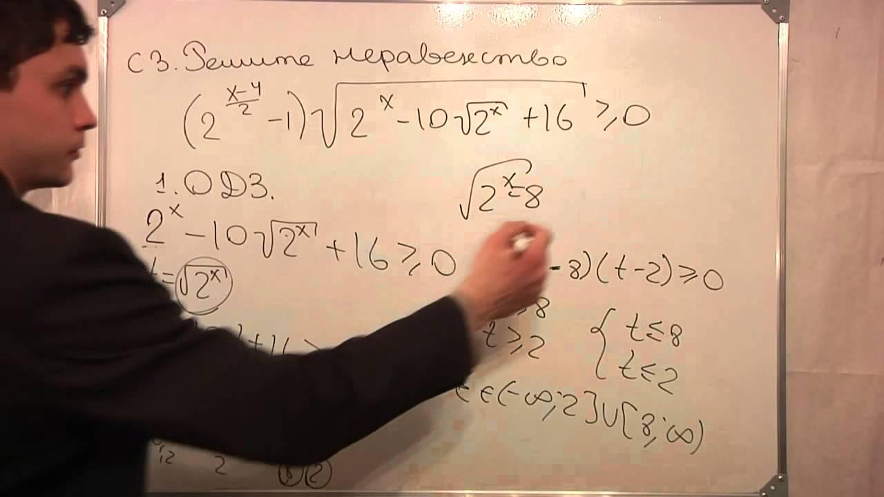 Пробный ЕГЭ математика 2012. Решите неравенство.С3