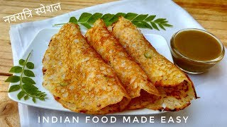Navratri Special Chilla Recipe in Hindi by Indian Food Made Easy