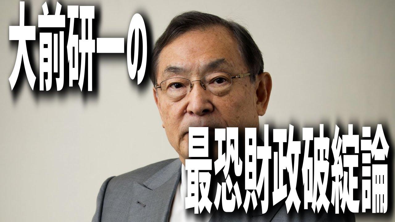 大前研一氏「日本は100%財政破綻することは確定している」 その根拠に驚愕する!!