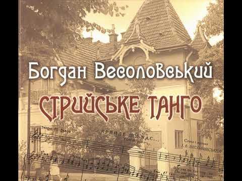 Богдан Весоловський - Стрийське танго (CD 2012)