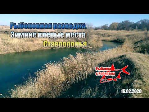 Рыболовная разведка по зимним клевым местам Ставрополья.