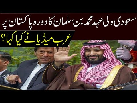 How Saudi Media Cover The Saudi Prince Visit In Pakistan
