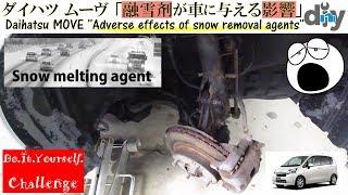 ダイハツ ムーヴ 「融雪剤が車に与える影響」 /Daihatsu MOVE