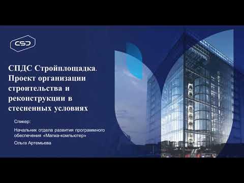Проект организации строительства и реконструкции в стесненных условиях в СПДС Стройплощадка