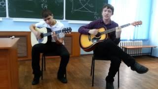 Танцы минус - Половинка  (под гитару)