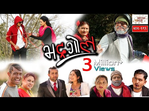 Bhadragol, Episode-191, 28-December-2018, By Media Hub Official Channel Mp3