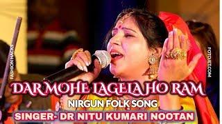dar mohe lagela ho ram bhojpuri folk singer in bihar nirgun lok geet nitu kumari nootan
