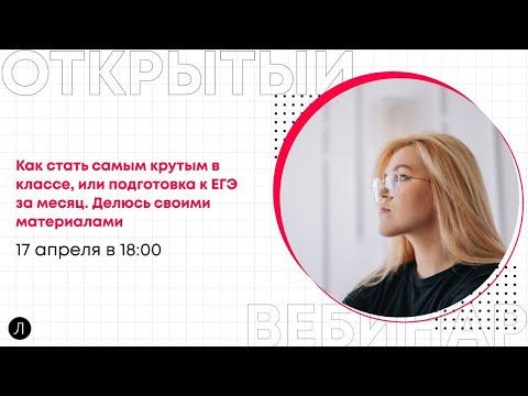Русский язык ЕГЭ - Как стать самым крутым в классе, или подготовка к ЕГЭ за месяц