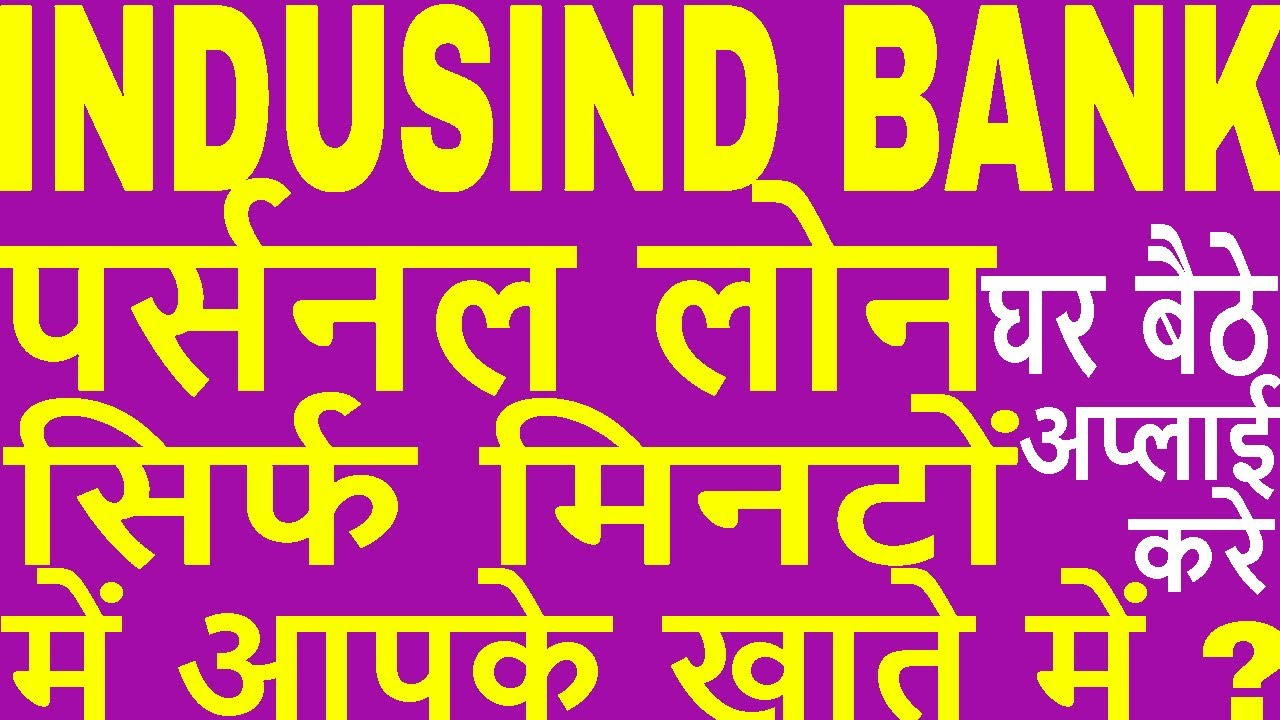 How To Apply For Indusind Bank Personal Loan In 2020 Indusind Personal Loan Apply Online Process Youtube