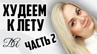 БЫСТРО ХУДЕЕМ К ЛЕТУ -20 КГ #ЧАСТЬ 2