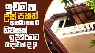 Piyum Vila | ඉඩමක උස් පහත් අසමානකම නිවසක් ඉදිකිරීමට බාදාවක් ද ? | 27 - 02 - 2019 | Siyatha TV Thumbnail