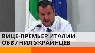 Вице-премьер Италии решил, что украинцы хотели его убить