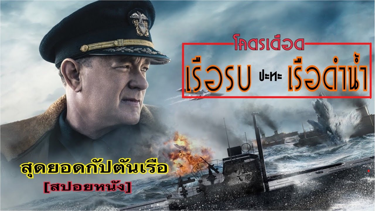 สุดยอดผู้บัญชาการเรือรบ...อย่างมัน |  Greyhound [สปอยหนัง]
