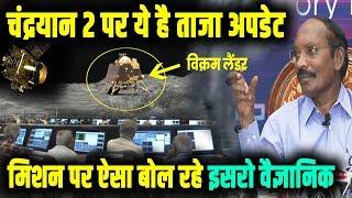 चंद्रयान 2 के लैंडर को लेकर इसरो ने दी ये जानकारी | Latest update on Chandrayaan 2 | Lander Vikram