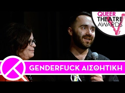 Queer Theatre Awards 2016: Gender Fuck Αισθητική