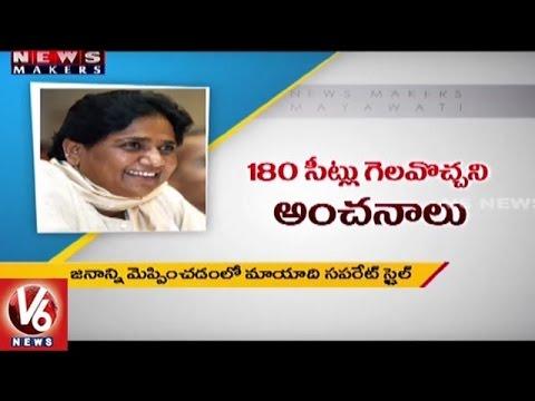 Unknown Facts About Bahujan Samaj Party Chief Mayawati | News Makers | V6 News