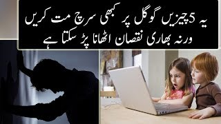 Never Search These 5 Things on Google   This is Why   Urdu / Hindi
