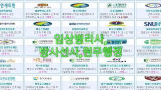 메디컬잡 병원취업 오늘의 채용속보(19.10.11)