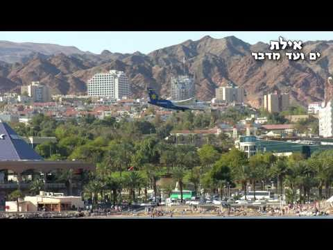 Eilat city - Desert to Sea