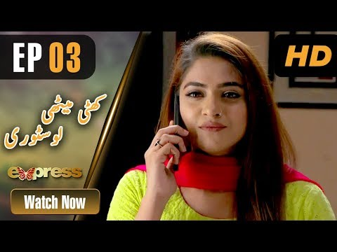 Khatti Methi Love Story - Episode 3 - Express Entertainment