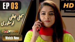 Pakistani Drama | Khatti Methi Love Story - Episode 3 | Express Entertainment Ramzan Special Soap