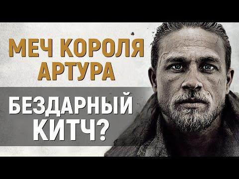 Меч короля Артура (фильм 2017) на киного смотреть онлайн