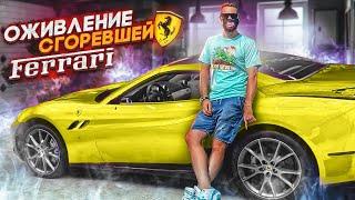 Оживление Ferrari - это не закончится!