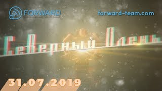 """""""Северный Олень"""" от 31.07.2019"""