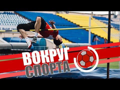 Реферат Легкая атлетика Физкультура и спорт