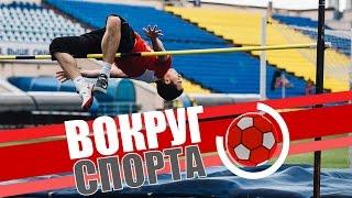 «Вокруг Спорта»: Легкая атлетика в Приморском крае