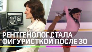 Рентгенолог из Раменского стала фигуристкой после 30 история из жизни