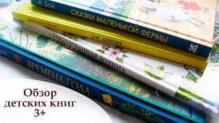 Обзор детских книг 3+  с Ниной | Часть 2. Стихи, энциклопедия, сказки