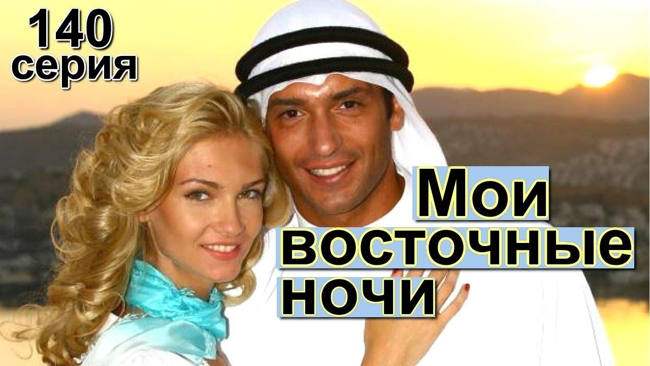 сериал Мои восточные ночи, 140 серия онлайн на русском