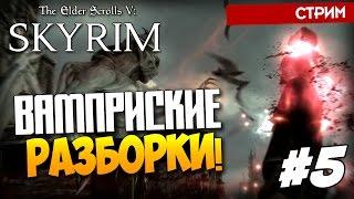 The Elder Scrolls V: Skyrim - ВАМПИРСКИЕ РАЗБОРКИ!(Прохождение) #5