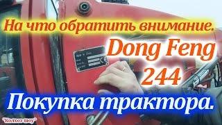 Покупка минитрактора Донг Фенг 244/