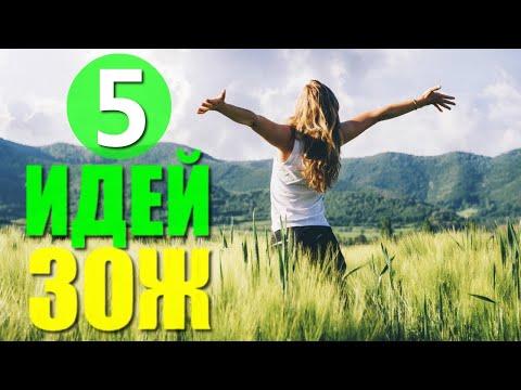 5 правил здорового образа жизни, которые сделают вас лучше прямо сейчас