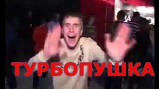 ТУРБОПУШКА/ТОП КОЛБАС/ТАНЦЫ ПЬЯНЫХ