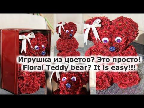 Как сделать игрушку из цветов/How to make floral Teddy bear